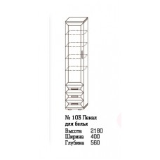 Шкаф для одежды МС-103