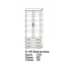 Шкаф для одежды МС-106