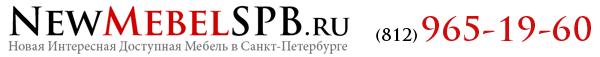 NewMebelSPB.ru - мебель для дома